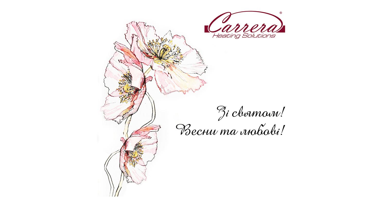 Зі святом Весни та любові!